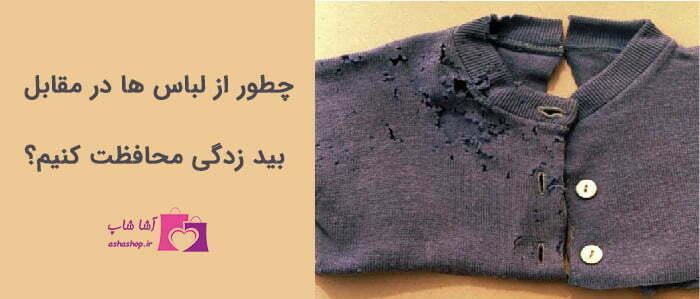 چطور از لباس ها در مقابل بید زدگی محافظت کنیم