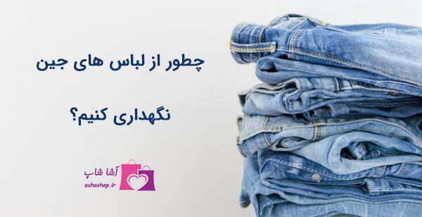 نگهداری صحیح از لباس های جین