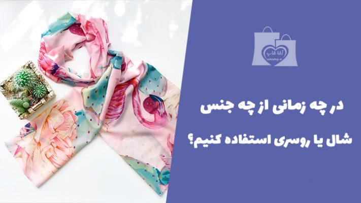 جنس شال یا روسری