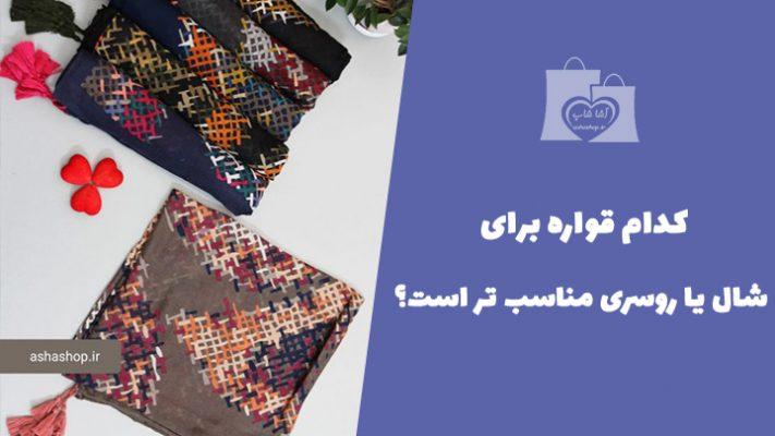 قواره مناسب شال یا روسری